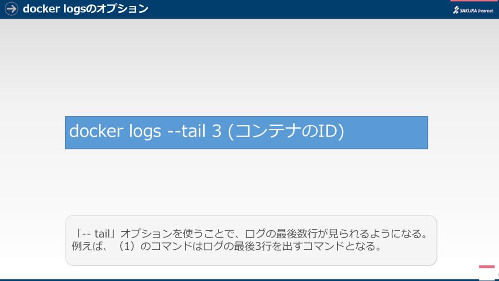 docker logsのオプション 6 「-- tail」オプションを使うことで、ログの最後数...