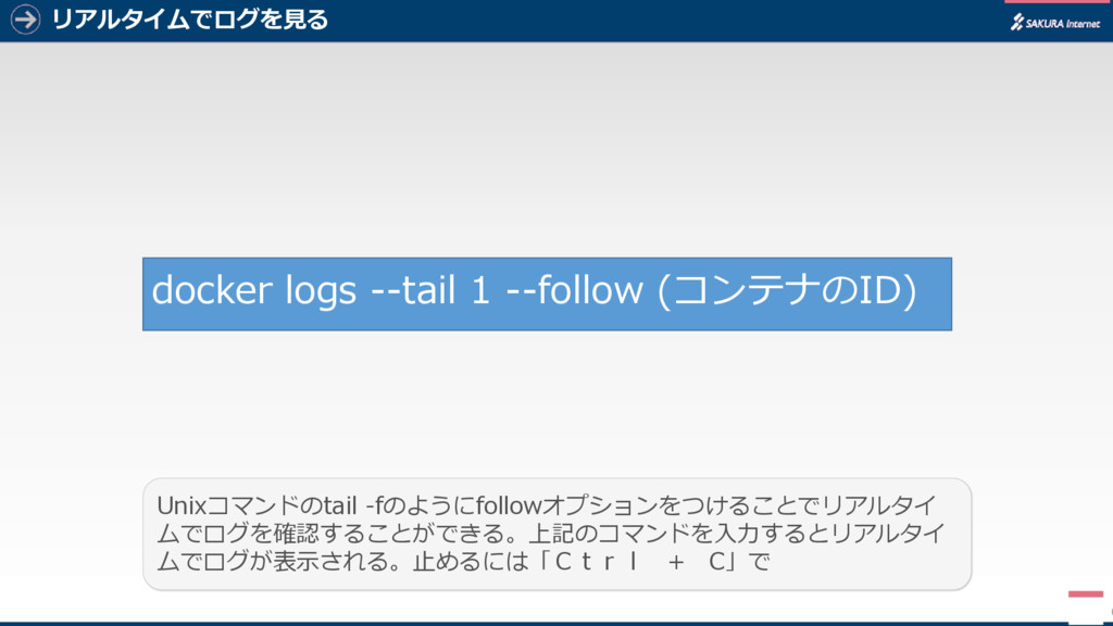 リアルタイムでログを見る 6 docker logs --tail 1 --follow (コ...