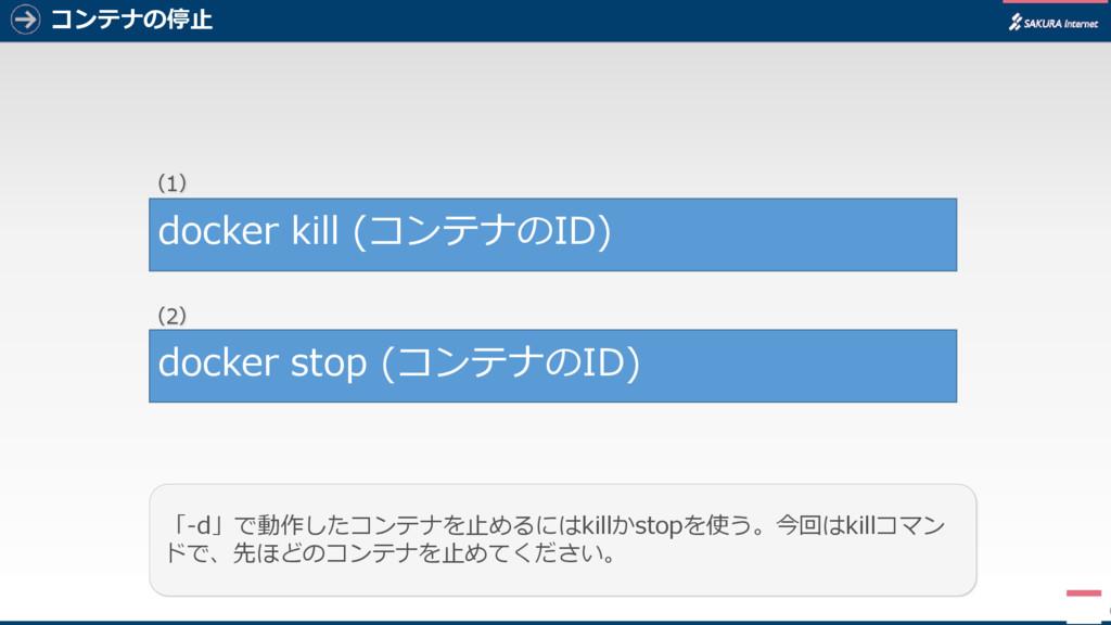 コンテナの停止 6 「-d」で動作したコンテナを止めるにはkillかstopを使う。今回はki...