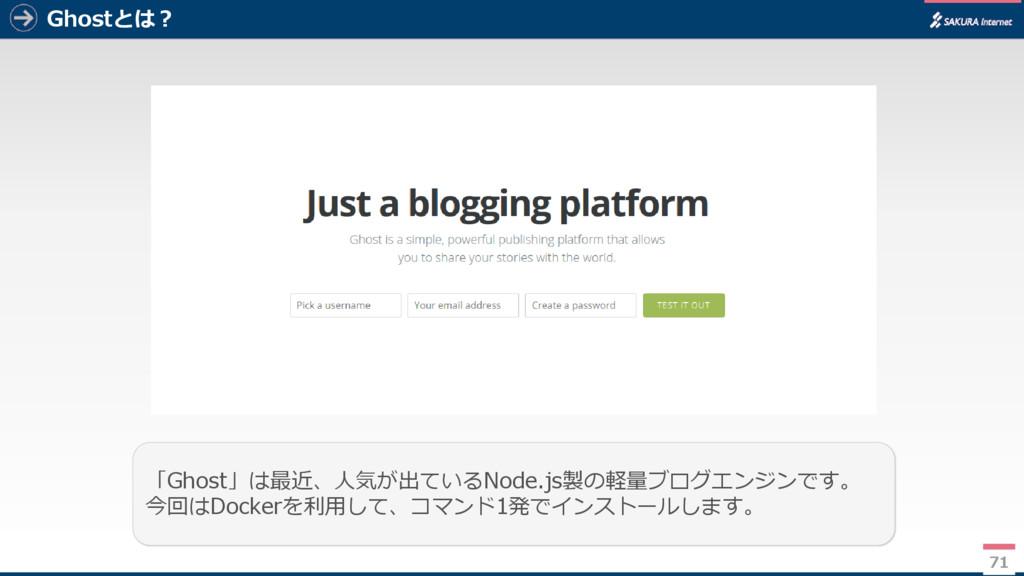 Ghostとは? 71 「Ghost」は最近、人気が出ているNode.js製の軽量ブログエンジ...