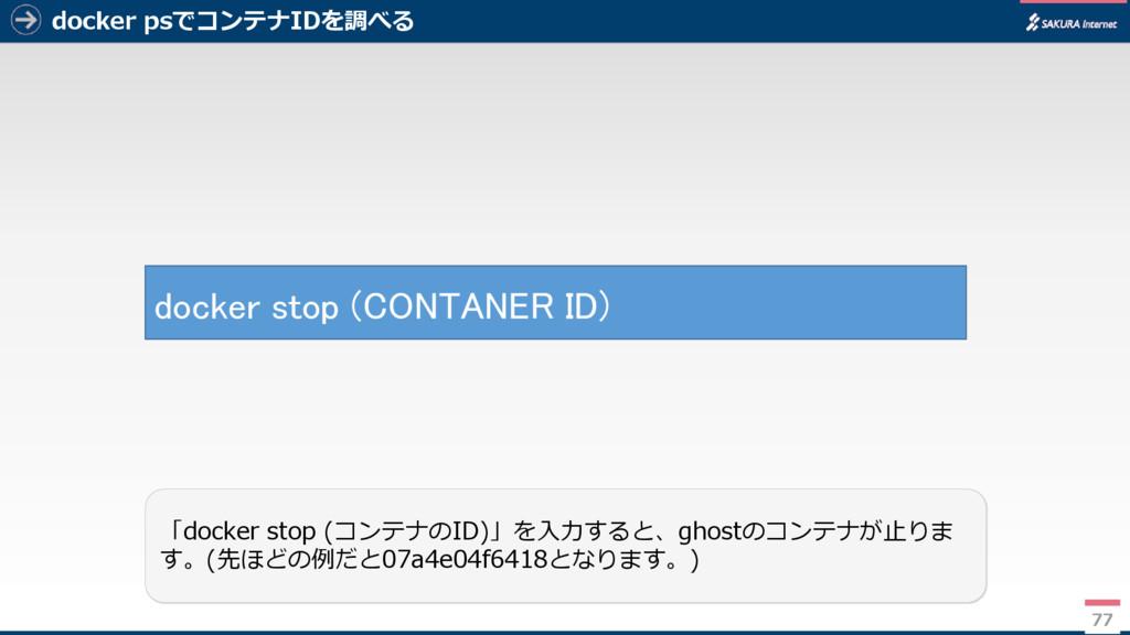 docker psでコンテナIDを調べる 77 「docker stop (コンテナのID)」...