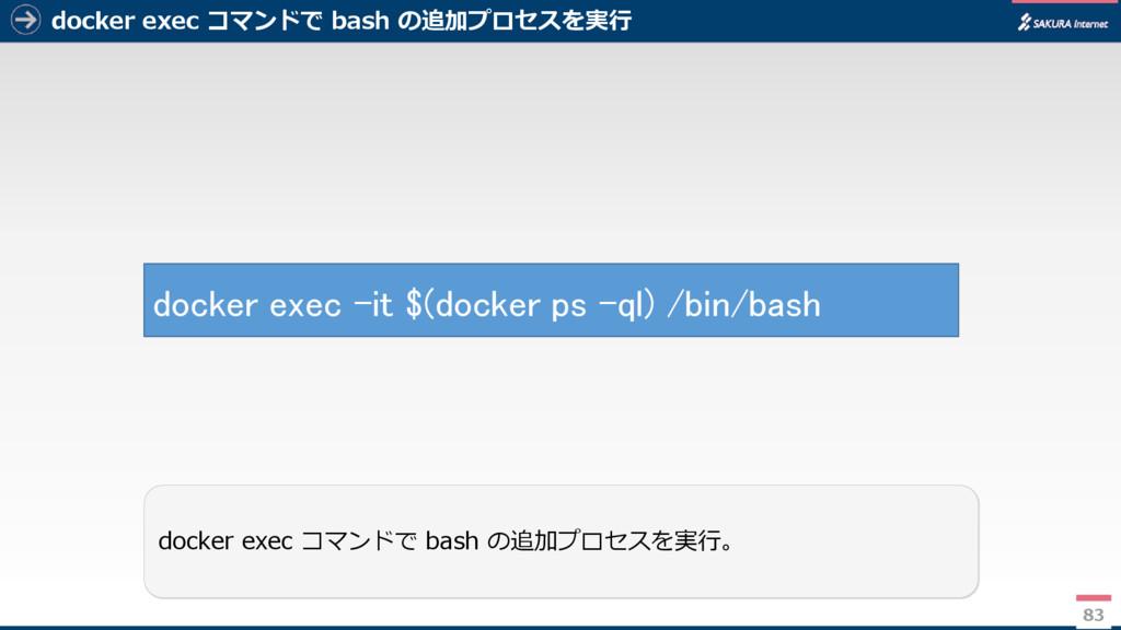 docker exec コマンドで bash の追加プロセスを実行 83 docker exe...