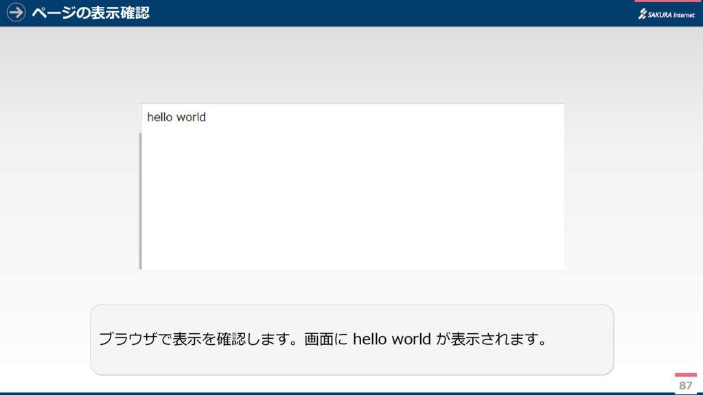 ページの表示確認 87 ブラウザで表示を確認します。画面に hello world が表示され...