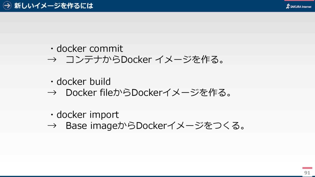 新しいイメージを作るには 91 ・docker commit → コンテナからDocker イ...