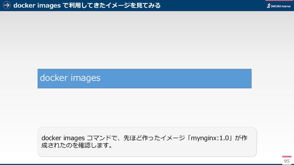 docker images で利用してきたイメージを見てみる 95 docker images...