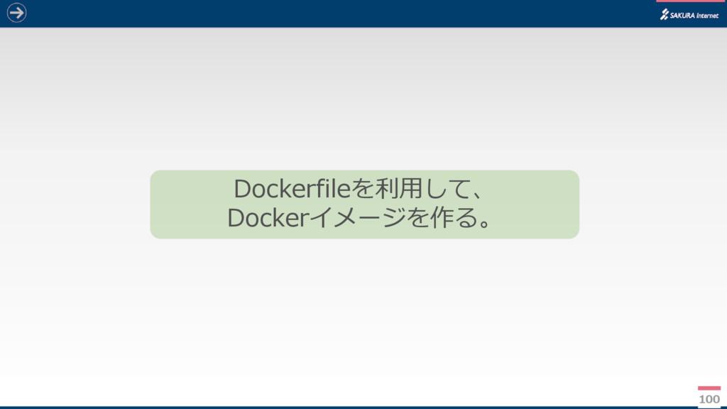100 Dockerfileを利用して、 Dockerイメージを作る。