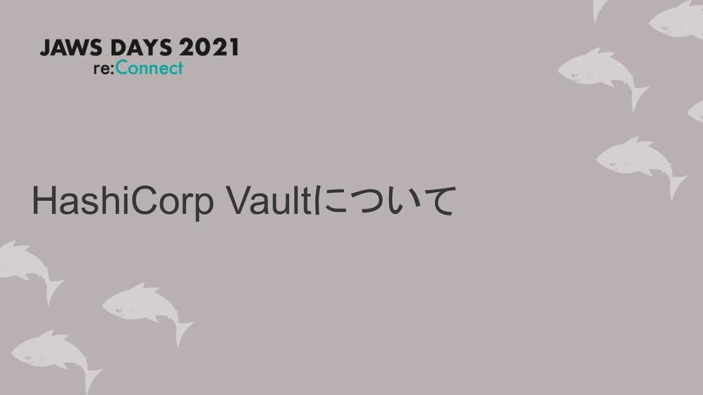 HashiCorp Vaultについて