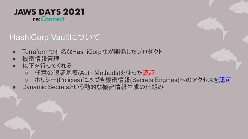 HashiCorp Vaultについて ● Terraformで有名なHashiCorp社が開...