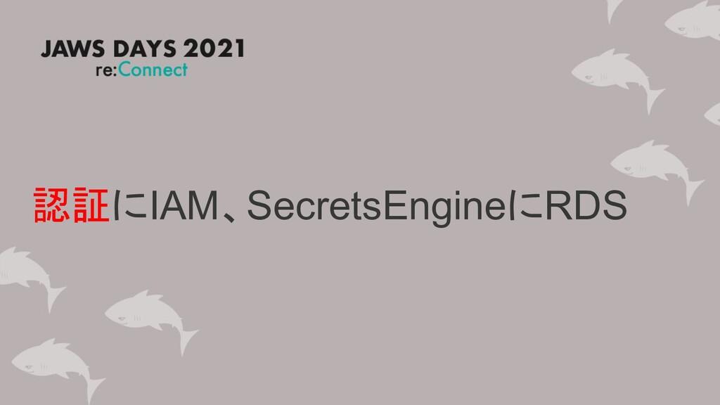 認証にIAM、SecretsEngineにRDS