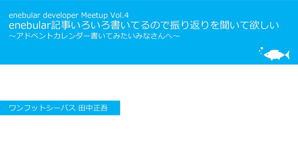 enebular developer Meetup Vol.4 enebular記事いろいろ書...