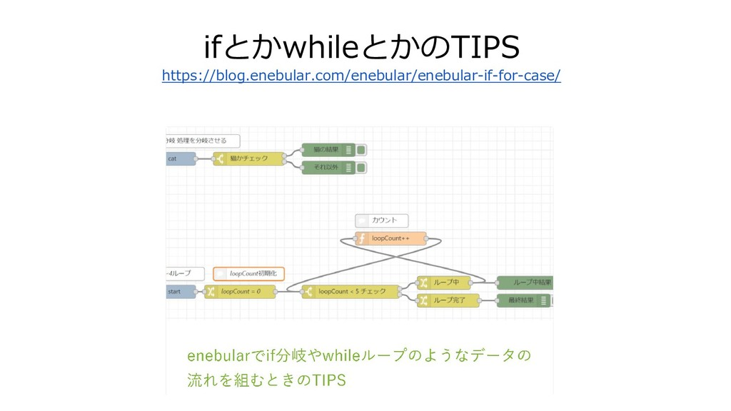 ifとかwhileとかのTIPS https://blog.enebular.com/eneb...