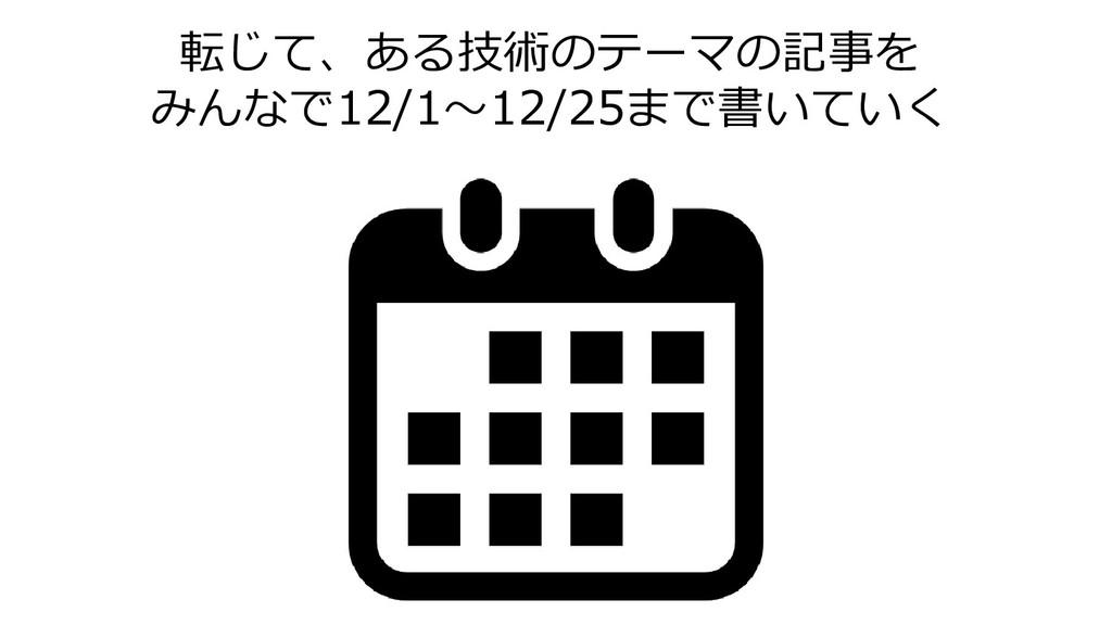 転じて、ある技術のテーマの記事を みんなで12/1~12/25まで書いていく