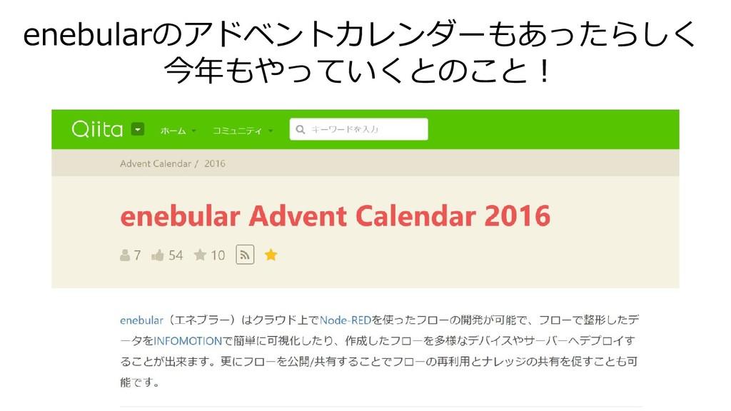 enebularのアドベントカレンダーもあったらしく 今年もやっていくとのこと!