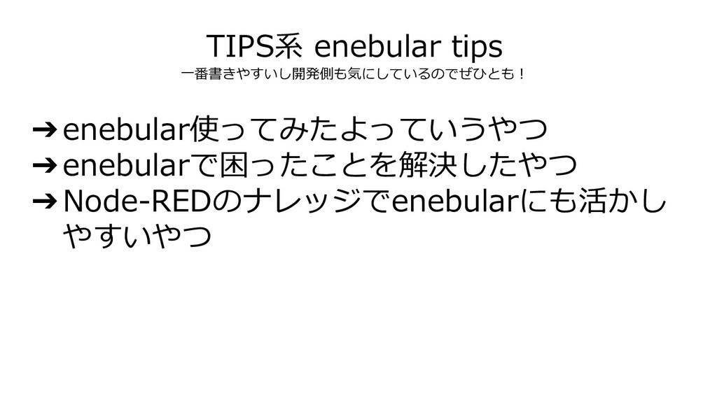 TIPS系 enebular tips 一番書きやすいし開発側も気にしているのでぜひとも! ➔...