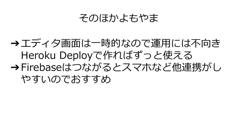 そのほかよもやま ➔エディタ画面は一時的なので運用には不向き Heroku Deployで作れ...
