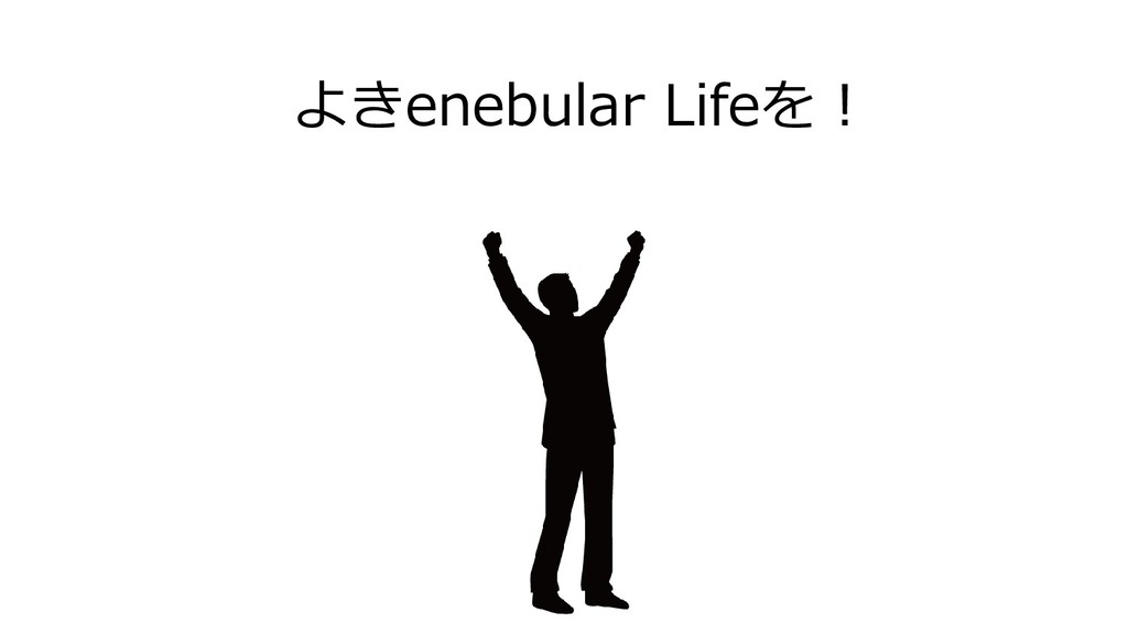 よきenebular Lifeを!