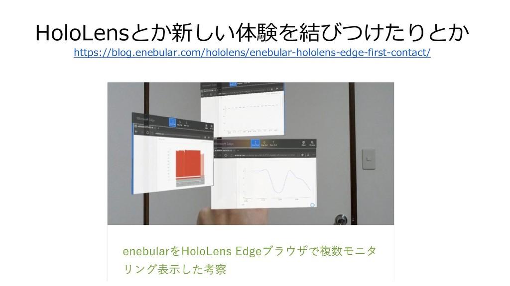 HoloLensとか新しい体験を結びつけたりとか https://blog.enebular....