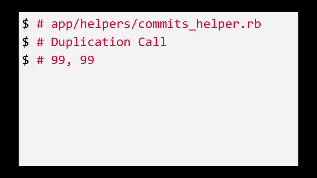 $ # app/helpers/commits_helper.rb $ # Duplicati...