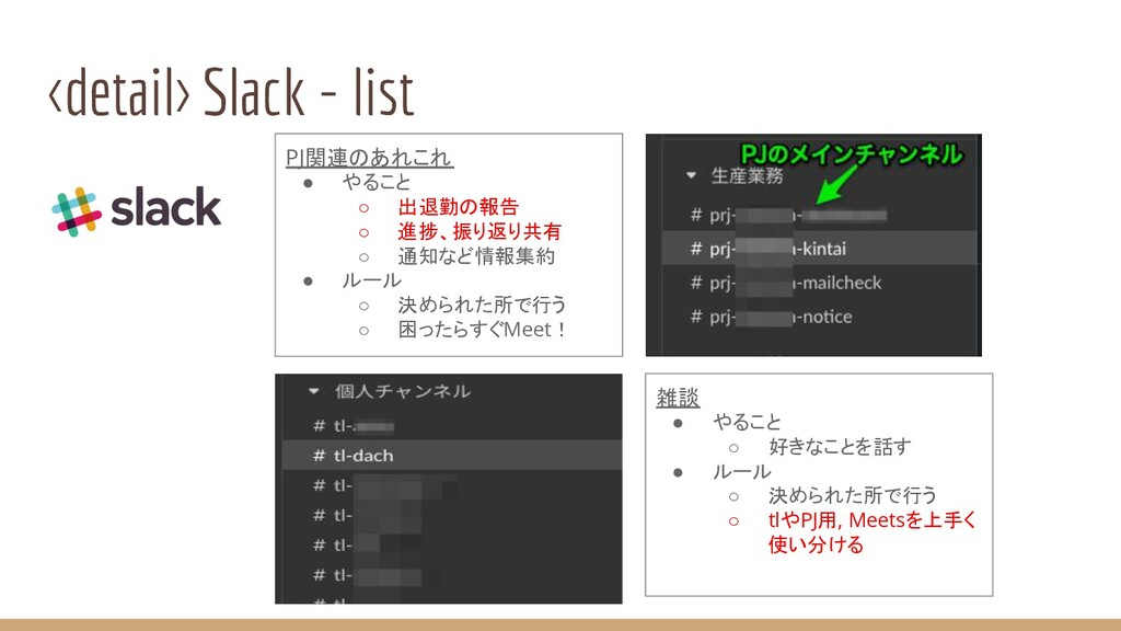 <detail> Slack - list PJ関連のあれこれ ● やること ○ 出退勤の報告...