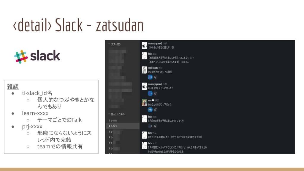 <detail> Slack - zatsudan 雑談 ● tl-slack_id名 ○ 個...