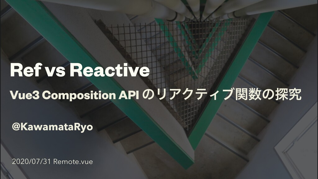 Ref vs Reactive Vue3 Composition API ͷϦΞΫςΟϒؔ਺ͷ...