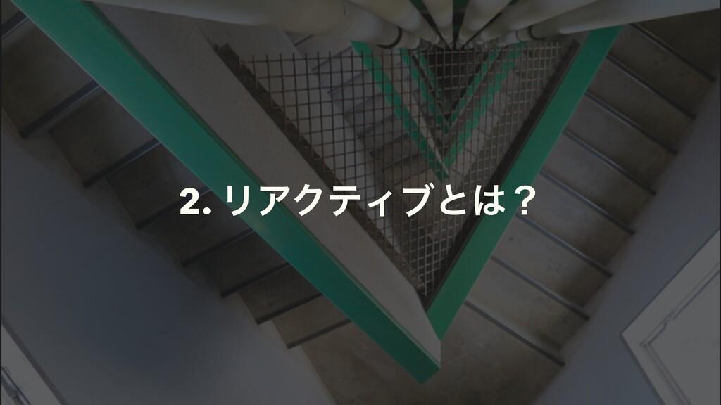 2. ϦΞΫςΟϒͱʁ