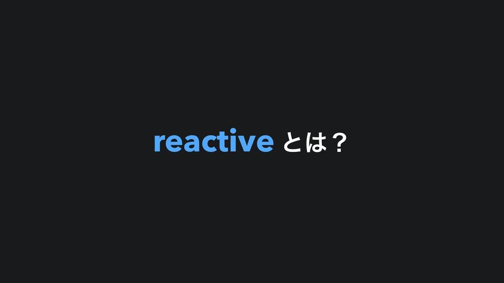 reactive ͱʁ