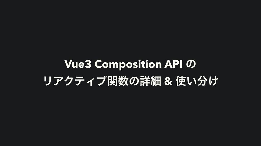 Vue3 Composition API ͷ ϦΞΫςΟϒؔͷৄࡉ & ͍͚