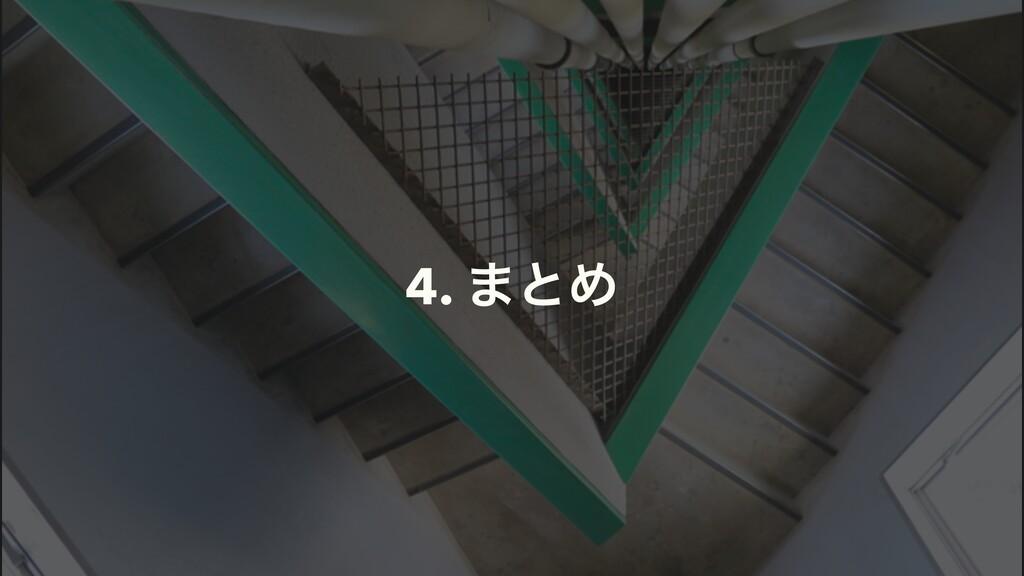 4. ·ͱΊ
