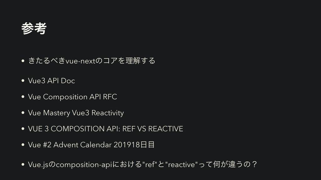 ߟ • ͖ͨΔ͖vue-nextͷίΞΛཧղ͢Δ • Vue3 API Doc • Vue...