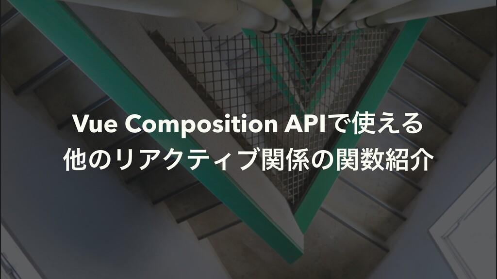 Vue Composition APIͰ͑Δ ଞͷϦΞΫςΟϒؔͷؔհ