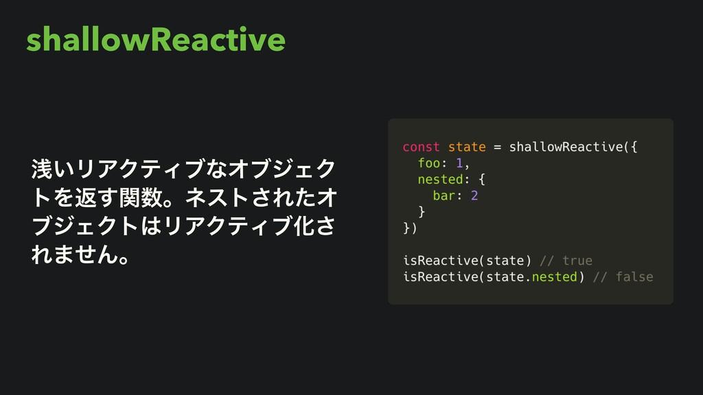 shallowReactive ઙ͍ϦΞΫςΟϒͳΦϒδΣΫ τΛฦؔ͢ɻωετ͞ΕͨΦ ϒ...