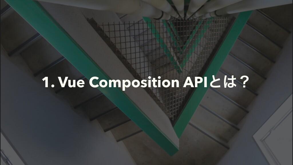 1. Vue Composition APIͱʁ