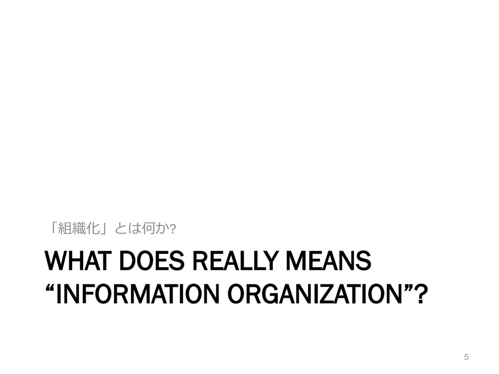 """WHAT DOES REALLY MEANS """"INFORMATION ORGANIZATIO..."""