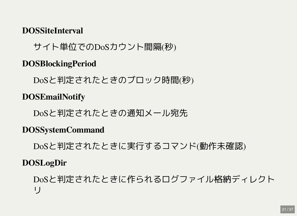 DOSSiteInterval サイト単位でのDoSカウント間隔(秒) DOSBlocking...