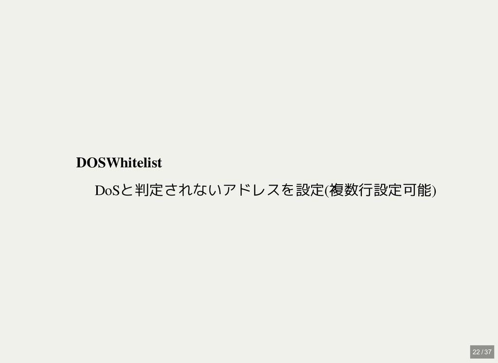 DOSWhitelist DoSと判定されないアドレスを設定(複数行設定可能) 22 / 37
