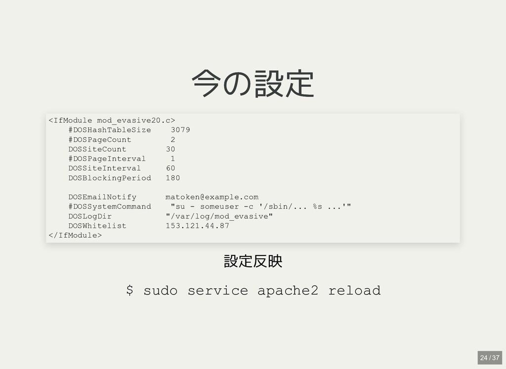 今の設定 今の設定 設定反映 $ sudo service apache2 reload <I...