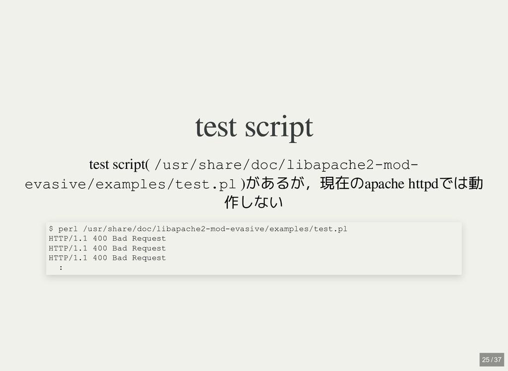 test script test script test script( /usr/share...