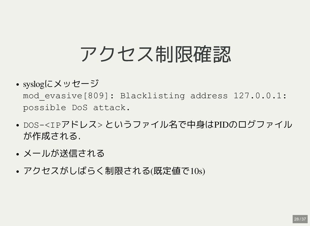 アクセス制限確認 アクセス制限確認 syslogにメッセージ   mod_evasive[80...
