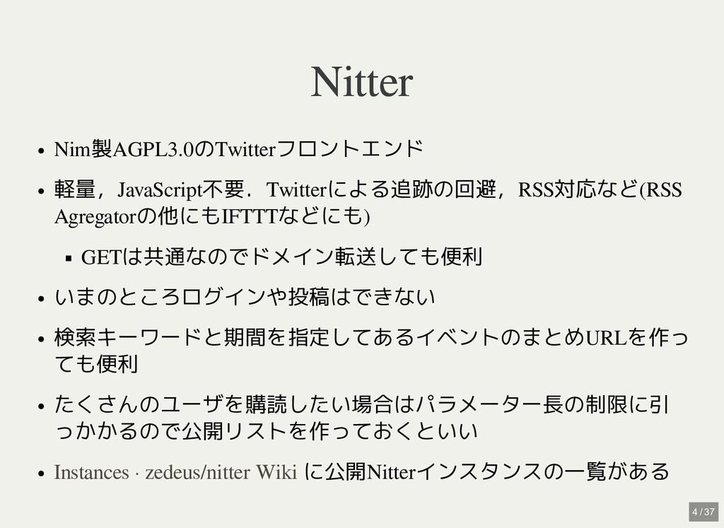 Nitter Nitter Nim製AGPL3.0のTwitterフロントエンド 軽量,Jav...