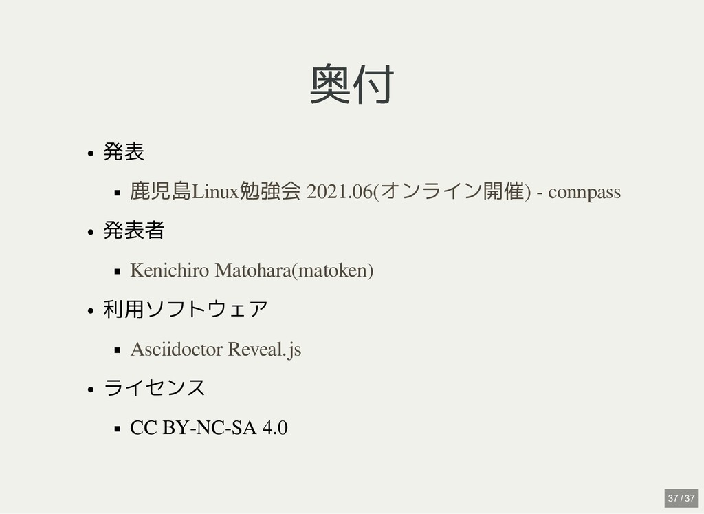 奥付 奥付 発表 発表者 利用ソフトウェア ライセンス CC BY-NC-SA 4.0 鹿児島...