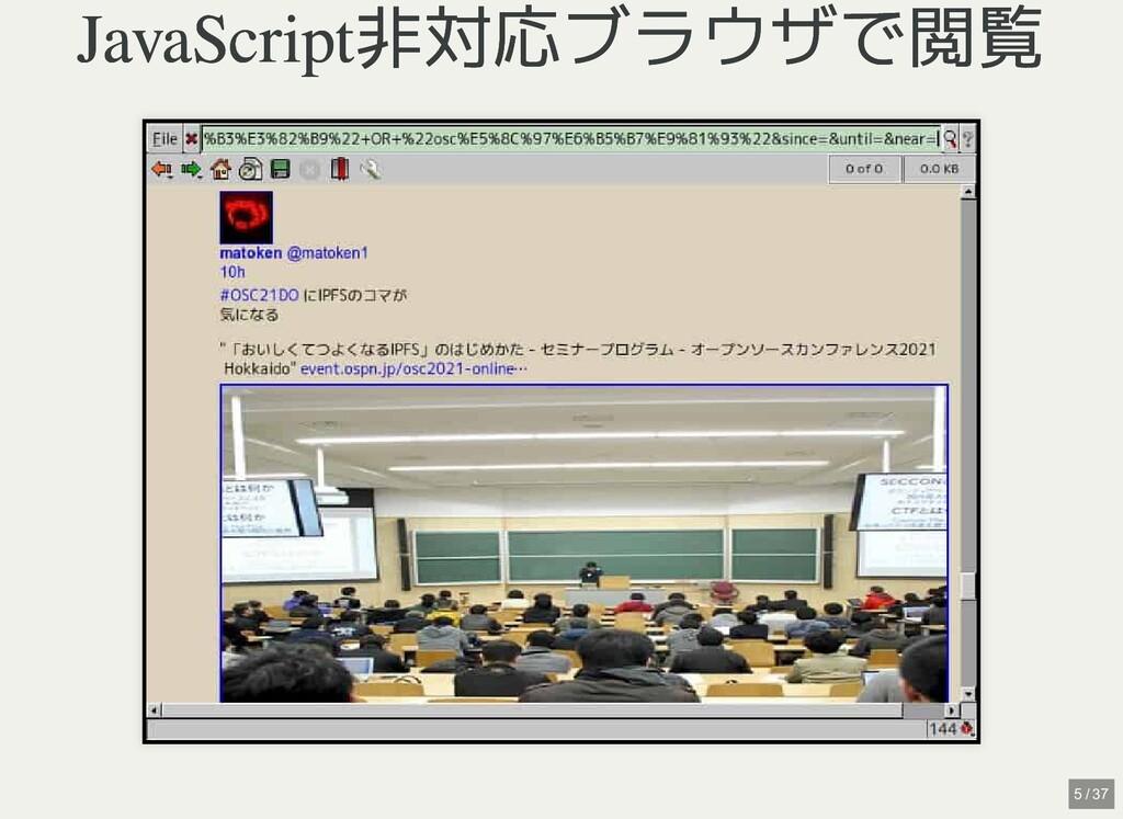 JavaScript非対応ブラウザで閲覧 JavaScript非対応ブラウザで閲覧 5 / 37