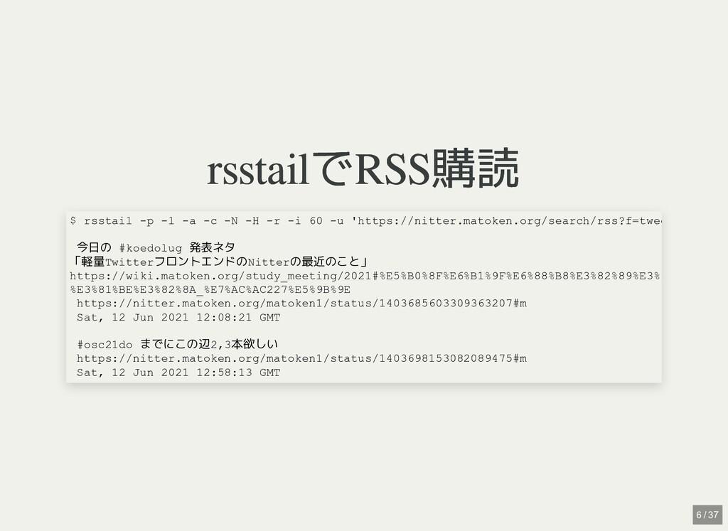 rsstailでRSS購読 rsstailでRSS購読 $ rsstail -p -l -a ...