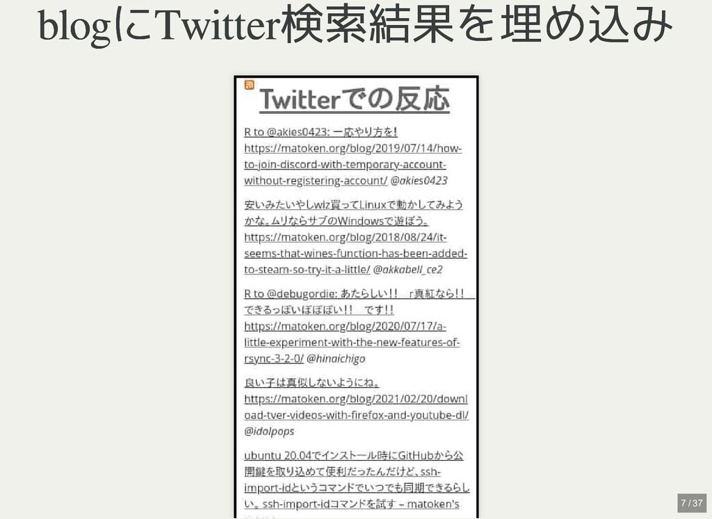 blogにTwitter検索結果を埋め込み blogにTwitter検索結果を埋め込み 7 /...