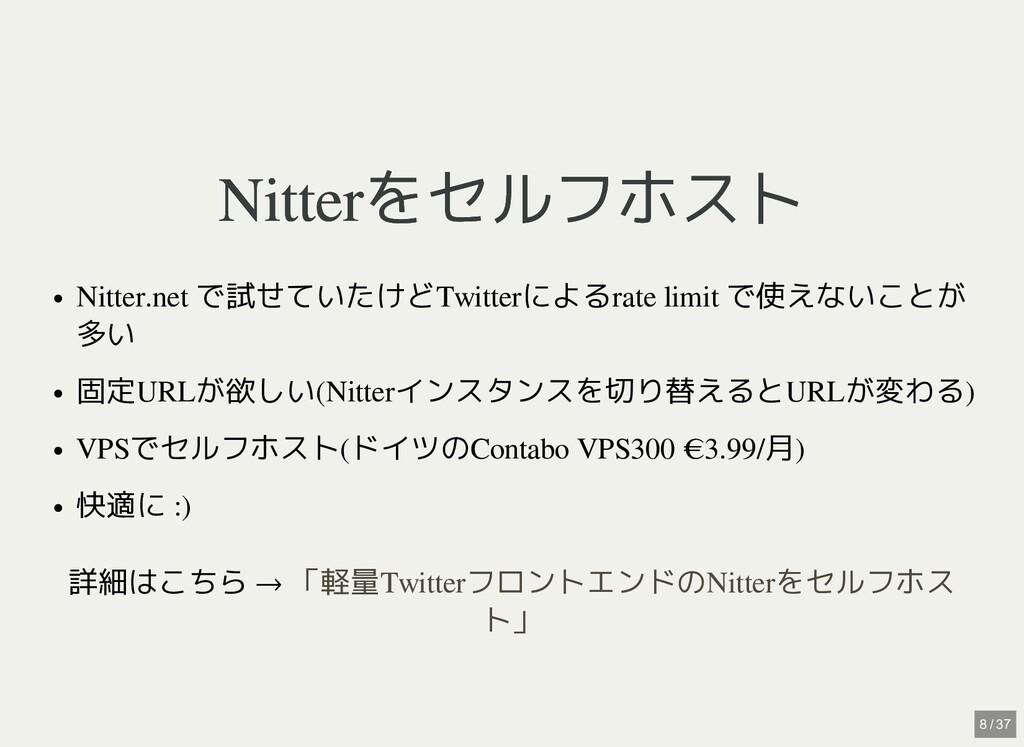 Nitterをセルフホスト Nitterをセルフホスト Nitter.net で試せていたけど...