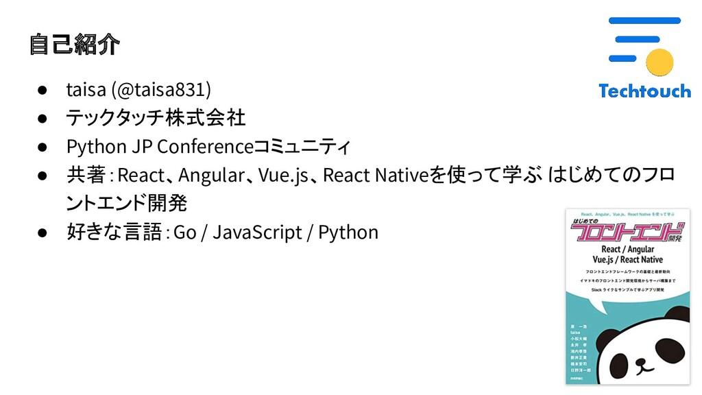 自己紹介 ● taisa (@taisa831) ● テックタッチ株式会社 ● Python ...