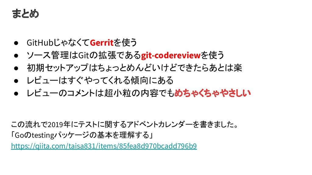 まとめ ● GitHubじゃなくてGerritを使う ● ソース管理はGitの拡張であるgit...