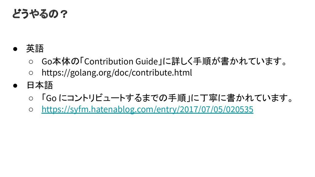 どうやるの? ● 英語 ○ Go本体の「Contribution Guide」に詳しく手順が書...