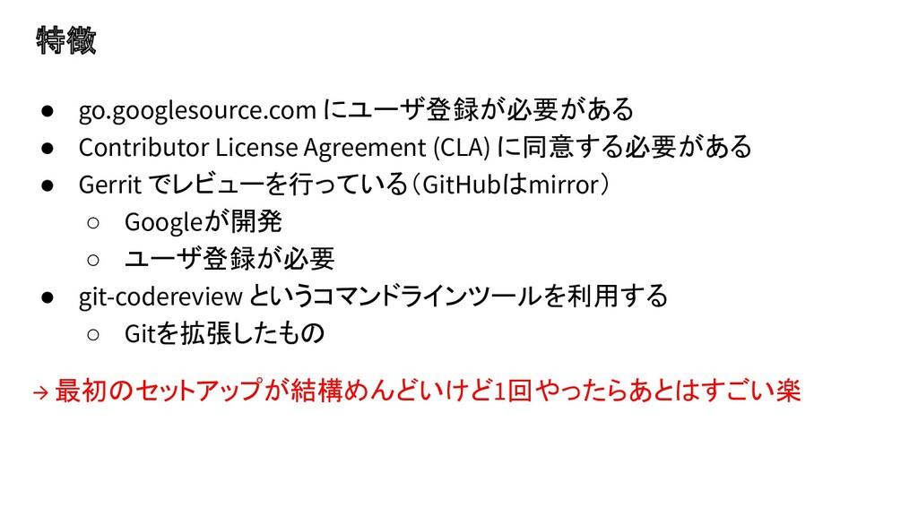 特徴 ● go.googlesource.com にユーザ登録が必要がある ● Contrib...