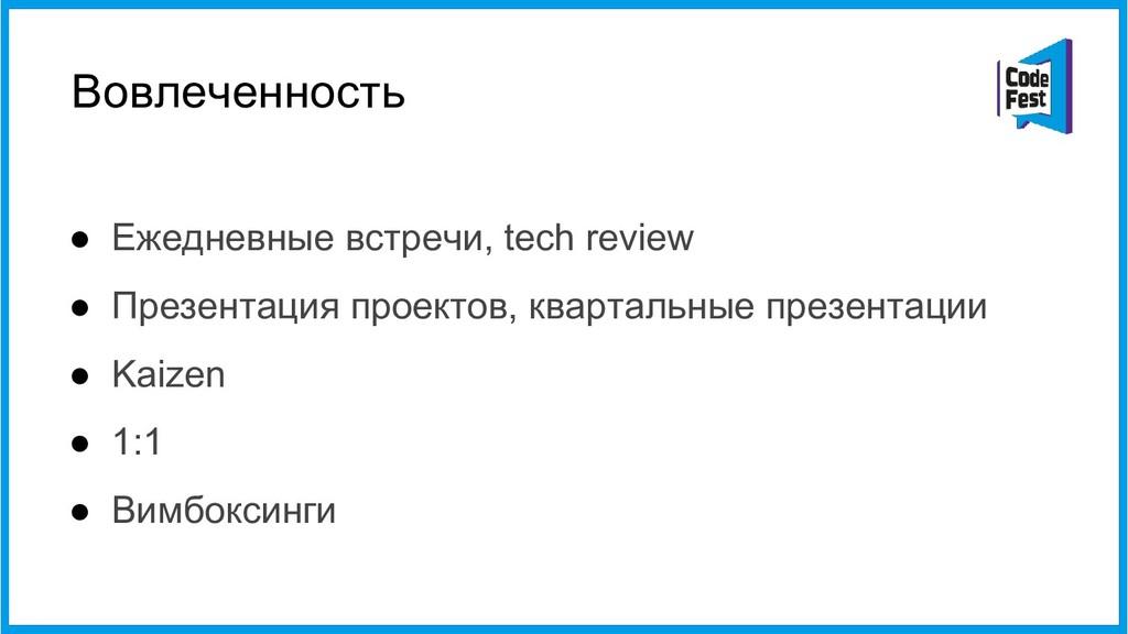 Вовлеченность ● Ежедневные встречи, tech review...